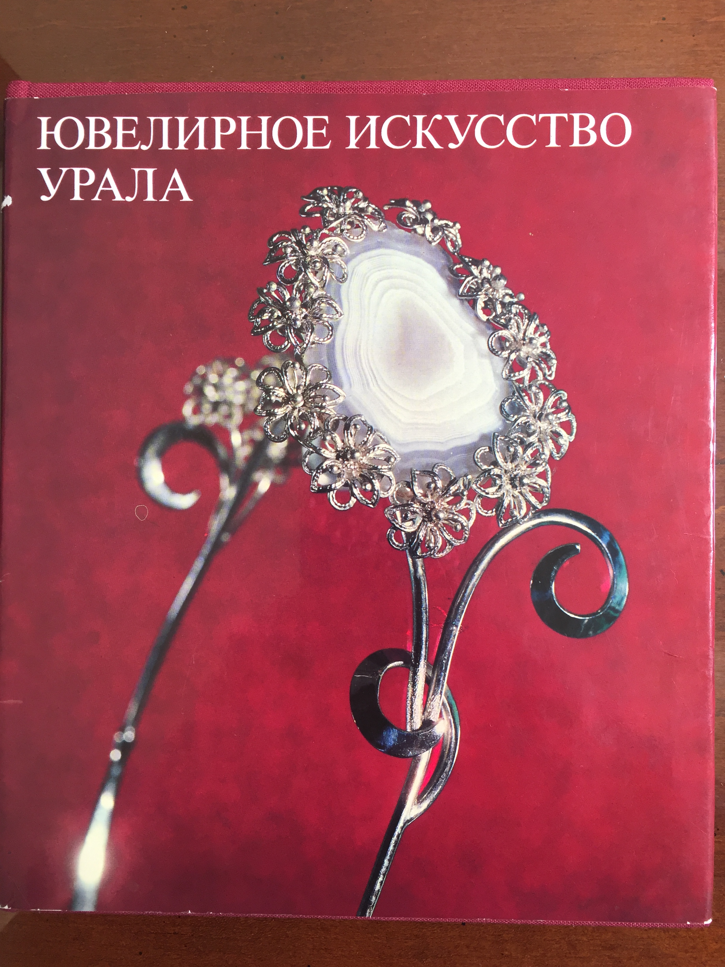 Image for Jewellery Art in the Urals: Sverdlovsk Jewellers